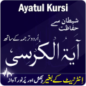 Ayatul Kursi with Translation