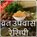 Upvas(Fasting) Recipes