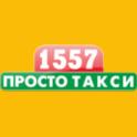 Такси 1557 Севастополь