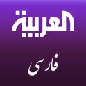 Al Arabiya Farsi