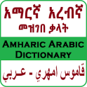 Amharic Arabic English Dictionary እና መተርጎሚያ