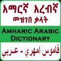 Amharic Arabic English Dictionary እና መተርጎሚያ