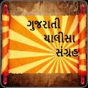 Chalisa Sangrah in Gujarati