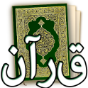 Quran Urdu اردو