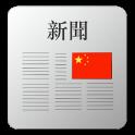 Newspapers & magazines China