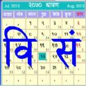 BS Calendar/bs पात्रो/नेपाली पात्रो/Nepali Patro