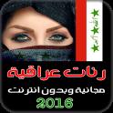 iraq ringtones for mobile
