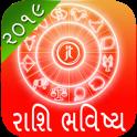 Gujarati Rashi Bhavishya 2019