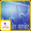 Share Market Tips in Hindi