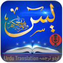 Surah Yasin (audio & Urdu English Translation)