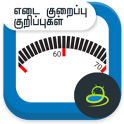 Weight Loss Tips Tamil