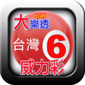 Taiwan Lottery Result Live