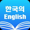 한영사전・영한사전 Korean English Dict