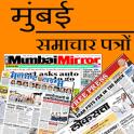 Mumbai Newspapers