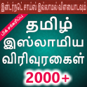 Tamil Bayans Bayanat