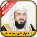 Quran mp3 and Doua Khalid Aljalil without internet
