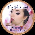 Marathi Beauty Tips सौन्दर्य सल्ले