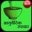 Ayurvedic Upchaar (Hindi)