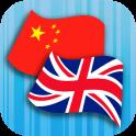 Englisch Chinesisch Übersetzer