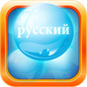 Russian Language Bubble Bath