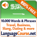 Aprenda palavras em Árabe