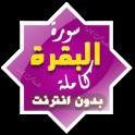surah al baqarah full alafasy offline