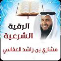 الرقية الشرعية كاملة مشاري العفاسي