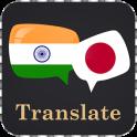 Punjabi Japanese Translator