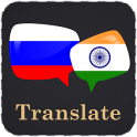 Russian Hindi Translator