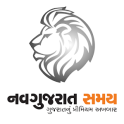 Gujarati News NavGujarat Samay