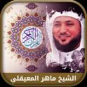 Quran Maher Al muaeqly