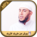 Holy Quran Yassin Al Jazairi, Warch Recitation