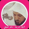 Rokia Charia Maher Al Muaiqly from Quran Majeed