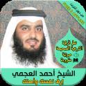 Rokia Charia Ahmed Al Ajmi Offline Rouqya char3iya