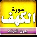 sourate al kahf mishary alafasy offline