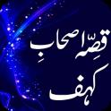 Qissa Ashab-e-Kahf
