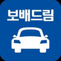 보배드림 -국내1위 중고차&자동차쇼핑몰