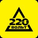 «220 Вольт» Интернет-магазин