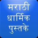 Marathi Abhang, Bhajan, Stotra, Arti,Pothi Sangrah