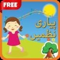 Kids Urdu Poems