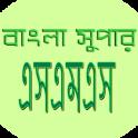 বাংলা সুপার এসএমএস(bangla sms)