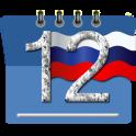Календарь Россия 2020
