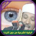 Rukyah Abdelbaset Abdessamad