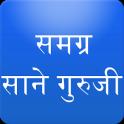 Sane Guruji Marathi Books साने गुरुजी