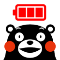 くまモンの電池長持ちアプリ無料
