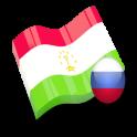 Русско таджикский cловарь таджикско русский cловар