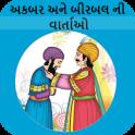 Akbar Birbal Varta-Gujarati,Stories,Childhood