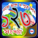 Bangla Number for Kids
