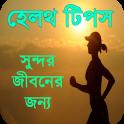 বাংলা হেলথ টিপস (health tips)