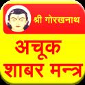Achook Shabar Mantra